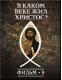 История: наука или вымысел? Фильм 9. В каком веке жил Христос? Версия 1.0.2 (Кирилл и Мефодий)