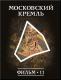 История: наука или вымысел? Фильм 11. Московский Кремль Версия 1.0.2 (Кирилл и Мефодий)