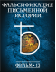 История: наука или вымысел? Фильм 13. Фальсификация письменной истории Версия 1.0.2 (Кирилл и Мефодий)