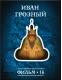 История: наука или вымысел? Фильм 16. Иван Грозный Версия 1.0.2 (Кирилл и Мефодий)