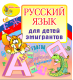 Русский язык для детей эмигрантов 2.1 (Marco Polo Group)