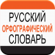 Русский орфографический словарь для Android - (Paragon Software (SHDD))