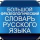 Большой фразеологический словарь русского языка для Android - (Paragon Software (SHDD))