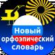 Новый орфоэпический словарь русского языка для Android - (Paragon Software (SHDD))