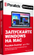 Parallels Desktop для Mac Business Edition - (Parallels, Inc)