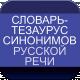 Словарь-тезаурус синонимов русской речи для Android (Paragon Software (SHDD))