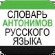 Словарь антонимов русского языка для Android - (Paragon Software (SHDD))