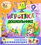 Игровой комплект «Игротека дошкольника» 2.4 (Marco Polo Group)