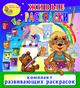 Игровой комплект «Живые раскраски» 2.3 (Marco Polo Group)