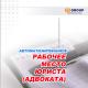 Помощник адвоката 8.0.2 (Technical Sovt Group)