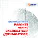 Помощник следователя (дознавателя). Редакция «Стартовая» 6.0.8 (Technical Sovt Group)