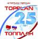 TopPlan Санкт-Петербург и Ленинградская область, Россия, Сочи, Крым 2016 - (TopPlan)
