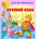 Игры для смекалистых. Русский язык 2.0 (Marco Polo Group)