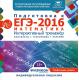 Тренажёр по подготовке к ЕГЭ-2016. Математика (профильный) - (ФИЗИКОН)