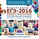 Тренажёр по подготовке к ЕГЭ-2016. Обществознание - (ФИЗИКОН)
