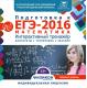 Тренажёр по подготовке к ЕГЭ-2016. Математика (базовый) - (ФИЗИКОН)