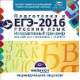 Тренажёр по подготовке к ЕГЭ-2016. Русский язык - (ФИЗИКОН)