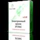 Электронный архив ЭТЛАС 5 (Этлас-Софт)
