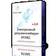 Электронный документооборот ЭТЛАС 5 (Этлас-Софт)