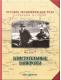 Русское экономическое чудо. Страницы истории. Фильм 7. Блистательные банкроты Версия 1.0.1 (Кирилл и Мефодий)
