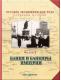 Русское экономическое чудо. Страницы истории. Фильм 6. Банки и банкиры империи Версия 1.0.1 (Кирилл и Мефодий)