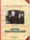 Русское экономическое чудо. Страницы истории. Фильм 5. Царская индустриализация Версия 1.0.1 (Кирилл и Мефодий)