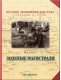 Русское экономическое чудо. Страницы истории. Фильм 1. Золотые магистрали Версия 1.0.1 (Кирилл и Мефодий)