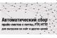 Автоматическая загрузка файлов (например, прайс-листов) из электронной почты, FTP, HTTP, их обработка и выгрузка на FTP (на сайт) 20160407