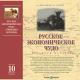 Русское экономическое чудо. Страницы истории. Фильмы 1–10 Версия 1.0.1 (Кирилл и Мефодий)
