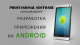 ���������� ��������� ���������� ��� Android (���������) - (PROFESSIONAL SOFTWARE)