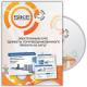 Электронный курс «Дефекты горячеоцинкованного проката на АНГЦ» CD-версия (SIKE)