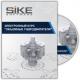 Электронный курс «Объемные гидродвигатели» СДО версия (SIKE)