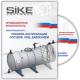 Электронный курс «Правила эксплуатации сосудов под давлением» СДО версия (SIKE)