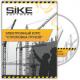 Электронный курс «Строповка грузов» CD-версия (SIKE)