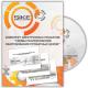 Электронные плакаты «Схемы расположения оборудования прокатных цехов» СДО версия (SIKE)