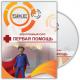 Электронный курс «Первая помощь» СДО версия (SIKE)