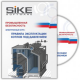 Электронный курс «Правила эксплуатации котлов под давлением» CD-версия (SIKE)