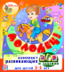 Игровой комплект «Молодец!» 2.0 (Marco Polo Group)
