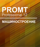 PROMT Professional �������������� 12 - (PROMT)