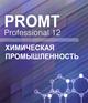 PROMT Professional Химическая промышленность 12 - (PROMT)