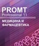 PROMT Professional �������� � ������������ 12 - (PROMT)