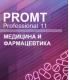 PROMT Professional Медицина и фармацевтика 12 - (PROMT)