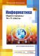 Информатика: модели и процессы, 10–11 классы (для интерактивных досок) - (ФИЗИКОН)