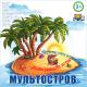 МультОстров — ранее развитие дошкольников - (Терновой Олег Степанович)