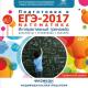 Тренажёр по подготовке к ЕГЭ-2017. Математика (профильный) (ФИЗИКОН)