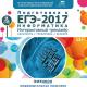 Тренажёр по подготовке к ЕГЭ-2017. Информатика (ФИЗИКОН)