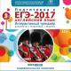 Тренажёр по подготовке к ЕГЭ-2017. Английский язык (ФИЗИКОН)