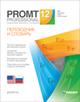 PROMT Professional 12 Домашняя версия (электронная версия) Однопользовательский пакет (PROMT)