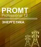 PROMT Professional Энергетика 12 - (PROMT)