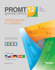 PROMT для MS Office - (PROMT)